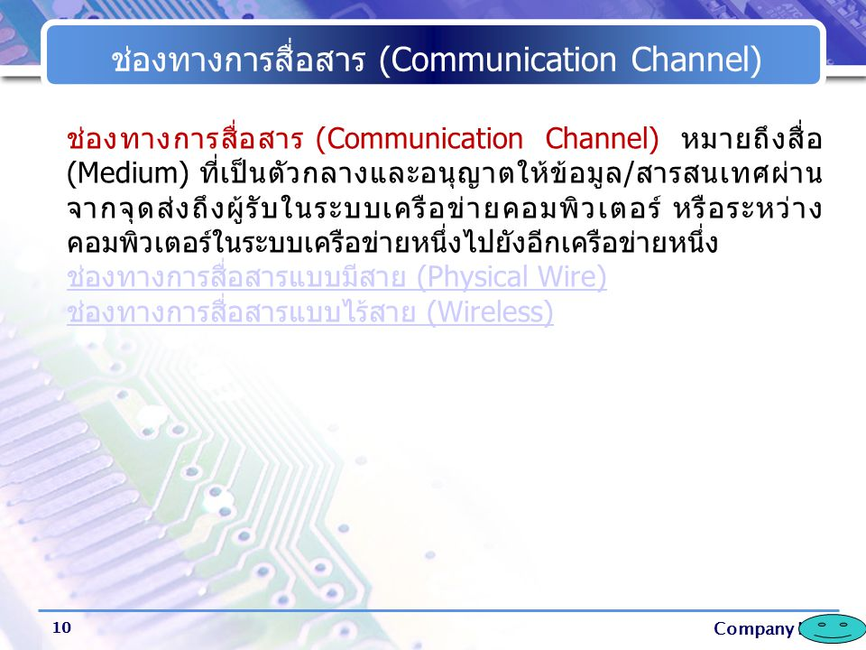 Company Logo ช่องทางการสื่อสาร (Communication Channel) 10 ช่องทางการสื่อสาร (Communication Channel) หมายถึงสื่อ (Medium) ที่เป็นตัวกลางและอนุญาตให้ข้อ