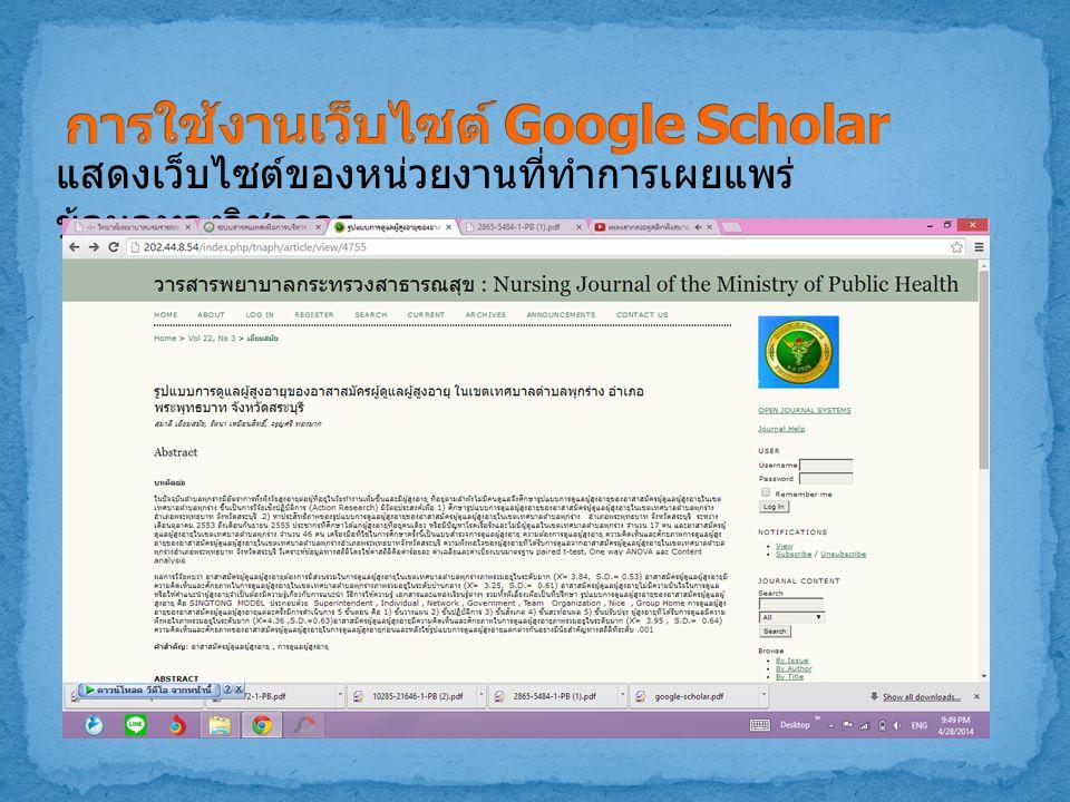 แสดงเว็บไซต์ของหน่วยงานที่ทำการเผยแพร่ ข้อมูลทางวิชาการ
