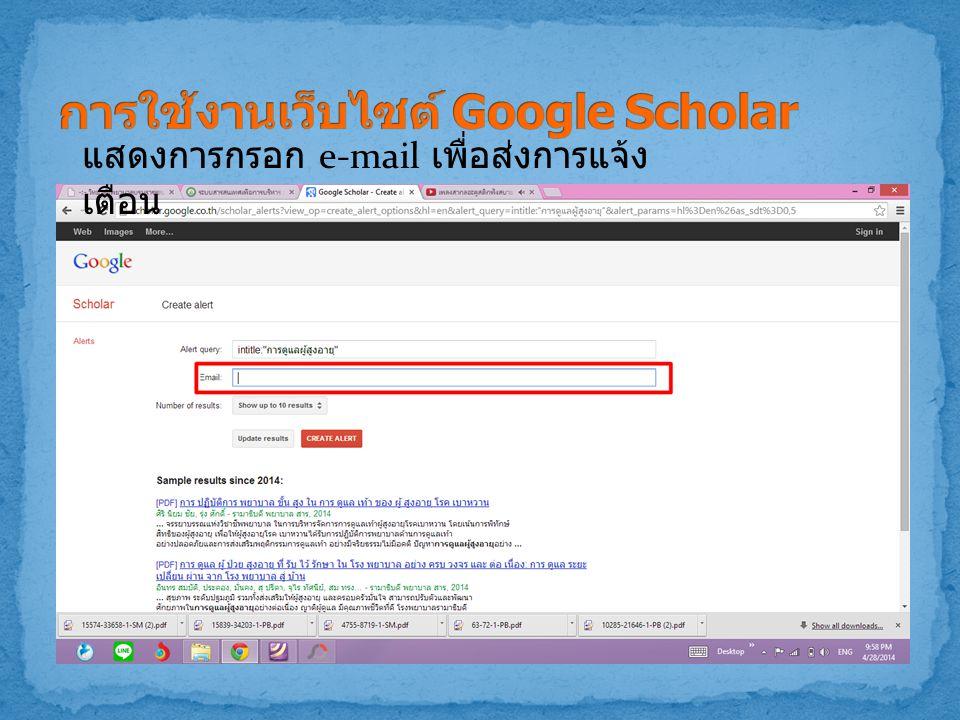 แสดงการกรอก e-mail เพื่อส่งการแจ้ง เตือน