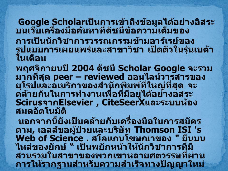 Google Scholar เป็นการเข้าถึงข้อมูลได้อย่างอิสระ บนเว็บเครื่องมือค้นหาที่ดัชนีข้อความเต็มของ การเป็นนักวิชาการวรรณกรรมข้ามอาร์เรย์ของ รูปแบบการเผยแพร่