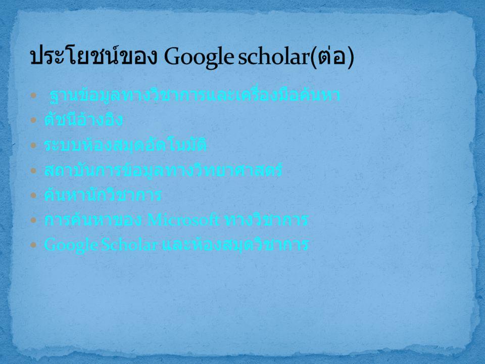 ฐานข้อมูลทางวิชาการและเครื่องมือค้นหา ดัชนีอ้างอิง ระบบห้องสมุดอัตโนมัติ สถาบันการข้อมูลทางวิทยาศาสตร์ ค้นหานักวิชาการ การค้นหาของ Microsoft ทางวิชากา