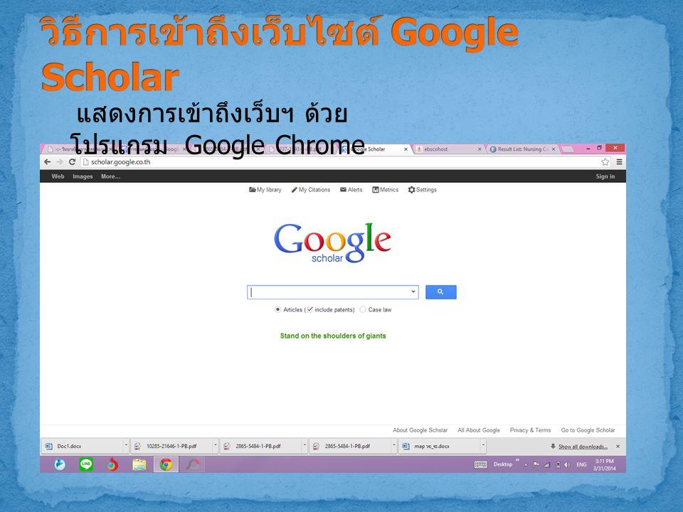 แสดงการเข้าถึงเว็บฯ ด้วย โปรแกรม Google Chrome