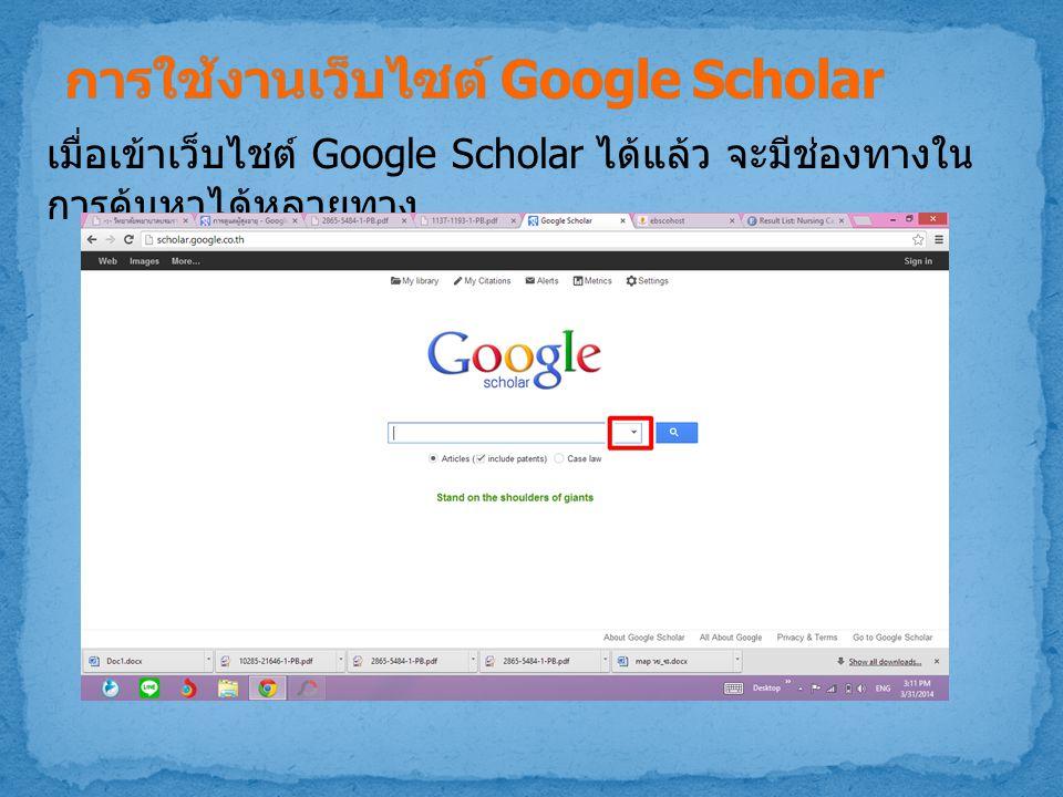 เมื่อเข้าเว็บไชต์ Google Scholar ได้แล้ว จะมีช่องทางใน การค้นหาได้หลายทาง