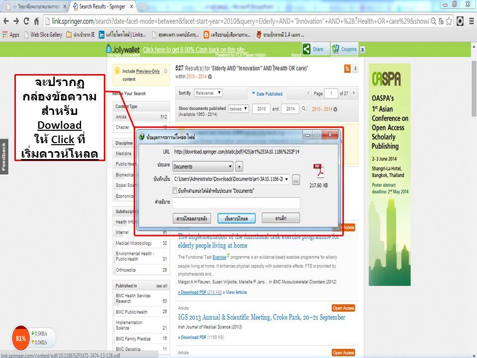 จะปรากฏ กล่องข้อความ สำหรับ Dowload ให้ Click ที่ เริ่มดาวน์โหลด