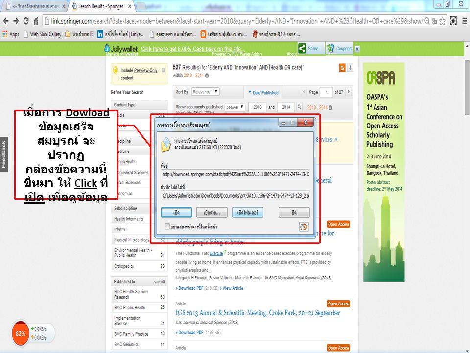 เมื่อการ Dowload ข้อมูลเสร็จ สมบูรณ์ จะ ปรากฏ กล่องข้อความนี้ ขึ้นมา ให้ Click ที่ เปิด เพื่อดูข้อมูล