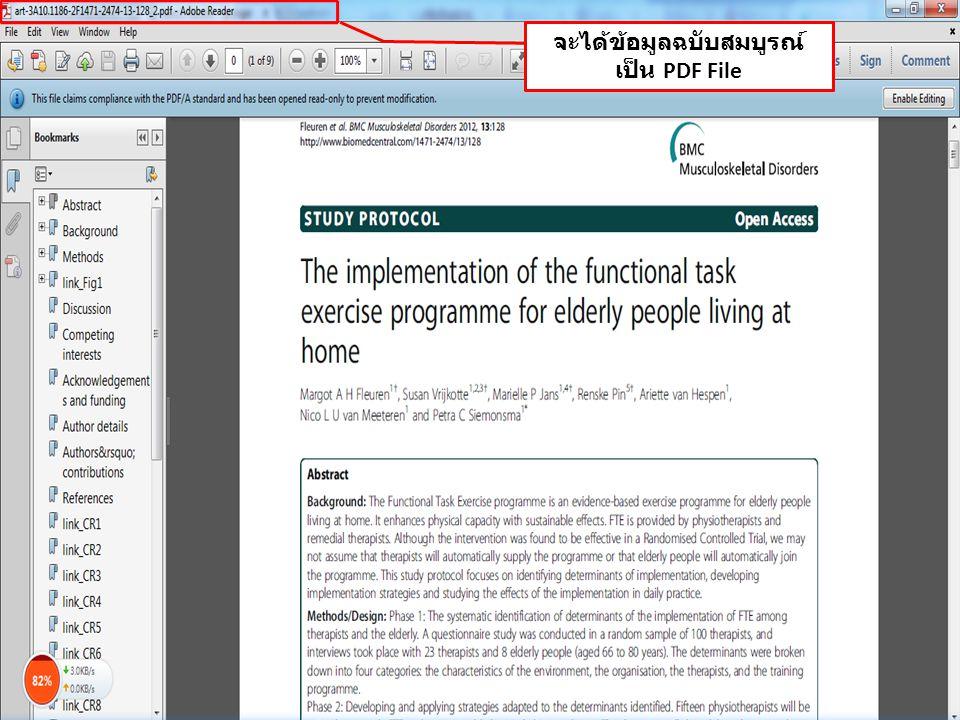 จะได้ข้อมูลฉบับสมบูรณ์ เป็น PDF File