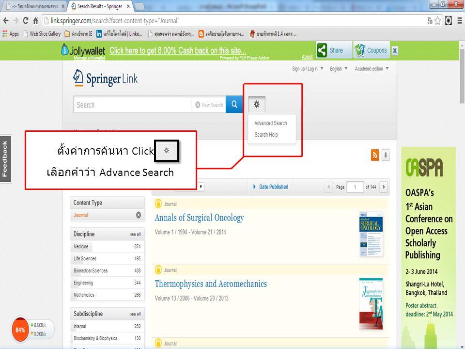 ตั้งค่าการค้นหา Click ที่ เลือกคำว่า Advance Search
