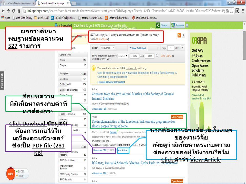 ผลการค้นหา พบฐานข้อมูลจำนวน 527 รายการ ชื่อบทความ ที่มีเนื้อหาตรงกับคำที่ เราต้องการ Click Dowload ข้อมูลที่ ต้องการเก็บไว้ใน เครื่องคอมพิวเตอร์ ซึ่งเป็น PDF file (281 KB) หากต้องการอ่านข้อมูลทั้งหมด ของงานวิจัย เพื่อดูว่ามีเนื้อหาตรงกับความ ต้องการของผู้ใช้งานหรือไม่ Click คำว่า View Article