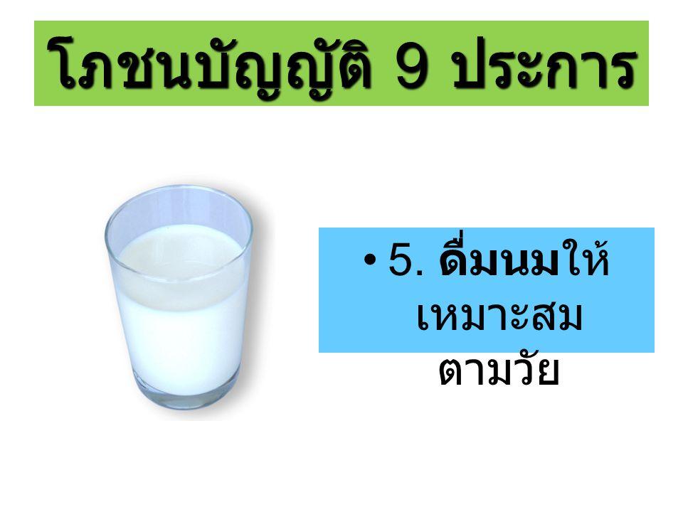 โภชนบัญญัติ 9 ประการ 4. กินปลา กิน เนื้อสัตว์ไม่ติด มัน และถั่วเมล็ด แห้งเป็นประจำ