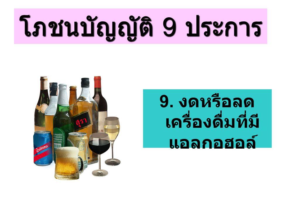 โภชนบัญญัติ 9 ประการ 8. กินอาหารที่ สะอาด ปราศจากการ ปนเปื้อน