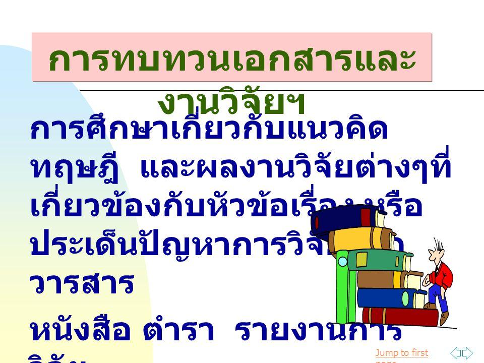 Jump to first page การศึกษาเกี่ยวกับแนวคิด ทฤษฎี และผลงานวิจัยต่างๆที่ เกี่ยวข้องกับหัวข้อเรื่อง หรือ ประเด็นปัญหาการวิจัยจาก วารสาร หนังสือ ตำรา รายง