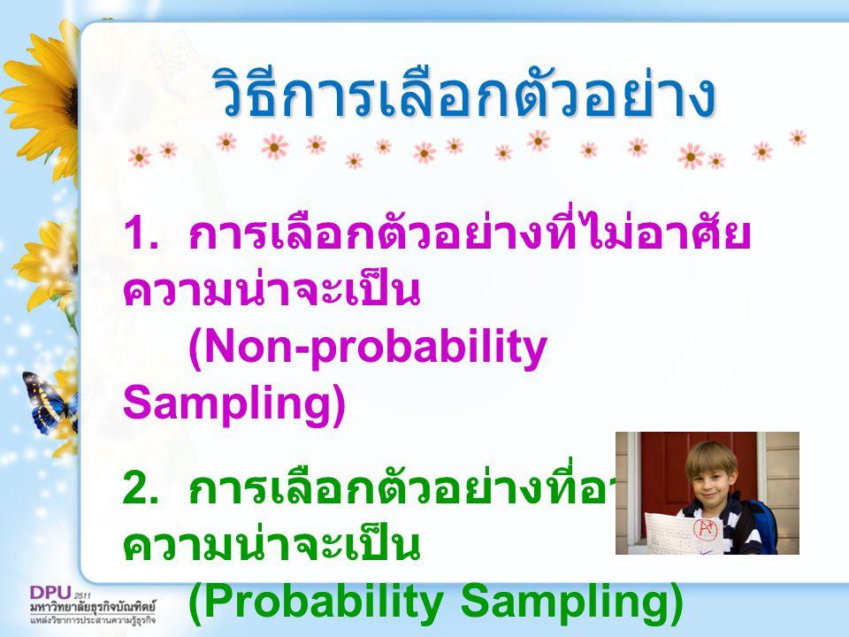 1. การเลือกตัวอย่างที่ไม่อาศัย ความน่าจะเป็น (Non-probability Sampling) 2. การเลือกตัวอย่างที่อาศัย ความน่าจะเป็น (Probability Sampling) วิธีการเลือกต