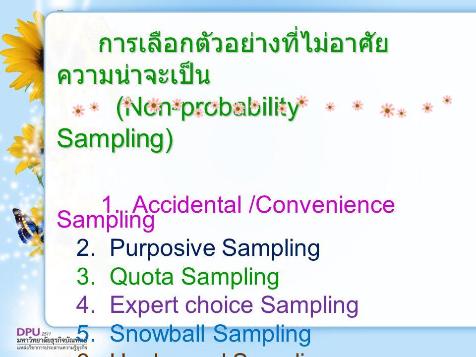 การเลือกตัวอย่างที่ไม่อาศัย ความน่าจะเป็น (Non-probability Sampling) การเลือกตัวอย่างที่ไม่อาศัย ความน่าจะเป็น (Non-probability Sampling) 1. Accidenta