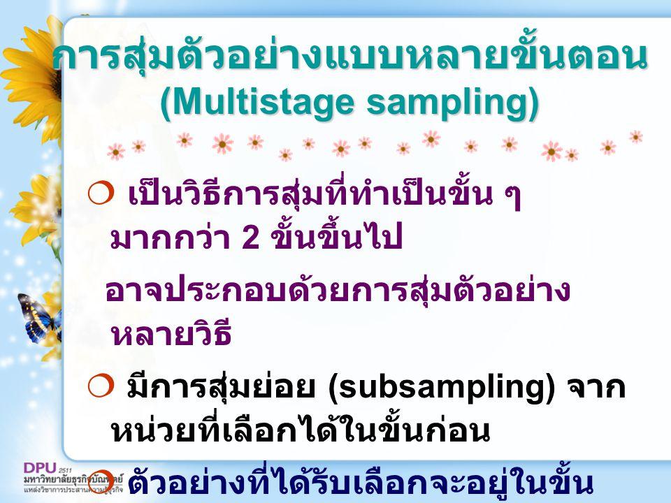 การสุ่มตัวอย่างแบบหลายขั้นตอน (Multistage sampling)  เป็นวิธีการสุ่มที่ทำเป็นขั้น ๆ มากกว่า 2 ขั้นขึ้นไป อาจประกอบด้วยการสุ่มตัวอย่าง หลายวิธี  มีกา