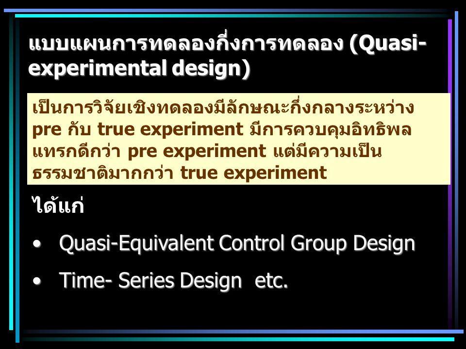 แบบแผนการทดลองกี่งการทดลอง (Quasi- experimental design) เป็นการวิจัยเชิงทดลองมีลักษณะกึ่งกลางระหว่าง pre กับ true experiment มีการควบคุมอิทธิพล แทรกดี