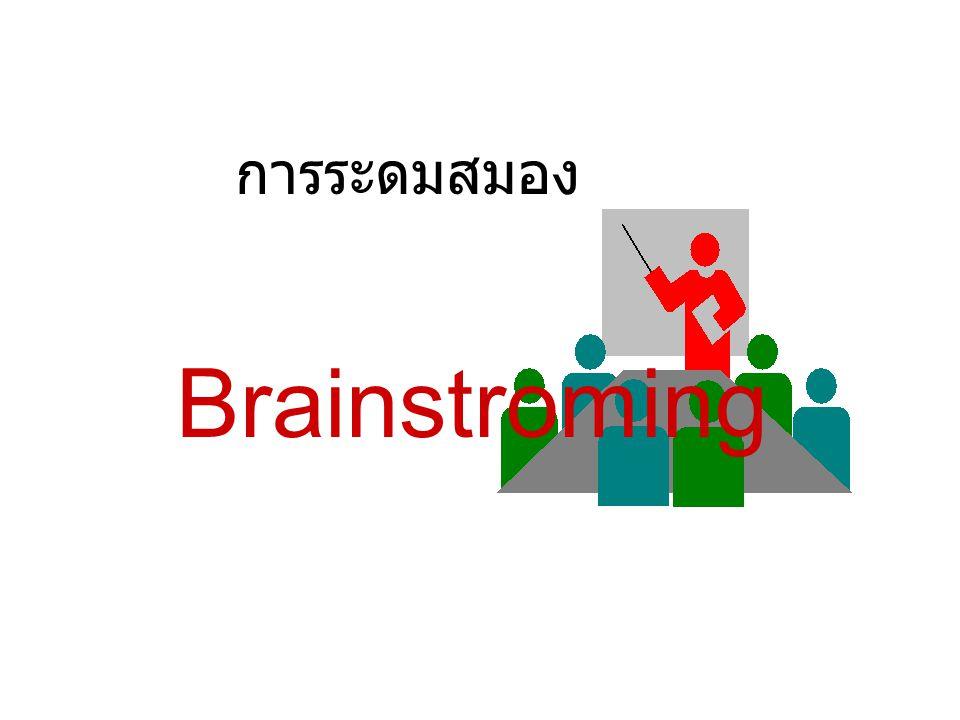 การระดมสมอง Brainstroming เป็นกระบวนการที่มีแบบแผนใช้ เพื่อรวบรวมความคิด ปัญหา ข้อเสนอแนะ จำนวนมากใน ระยะเวลารวดเร็ว เป็นวิธี กระตุ้นให้เกิดความคิด สร้างสรรค์ การมีส่วนร่วม มุ่ง จำนวนมากกว่าคุณภาพ