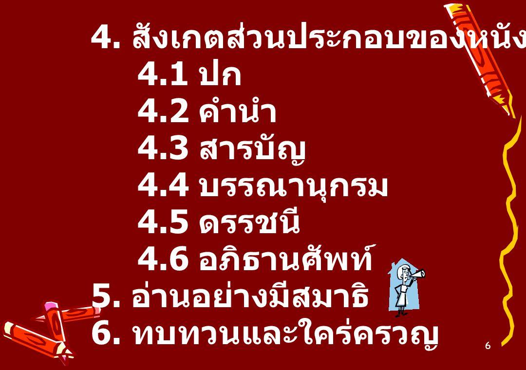 5 ประเภทของการอ่านมี 2 ประเภท 1.การอ่านออกเสียง 2.