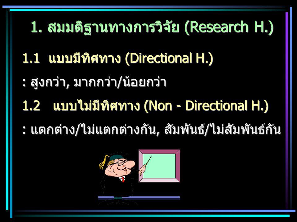 1.1 แบบมีทิศทาง (Directional H.) : สูงกว่า, มากกว่า/น้อยกว่า 1.2 แบบไม่มีทิศทาง (Non - Directional H.) : แตกต่าง/ไม่แตกต่างกัน, สัมพันธ์/ไม่สัมพันธ์กั