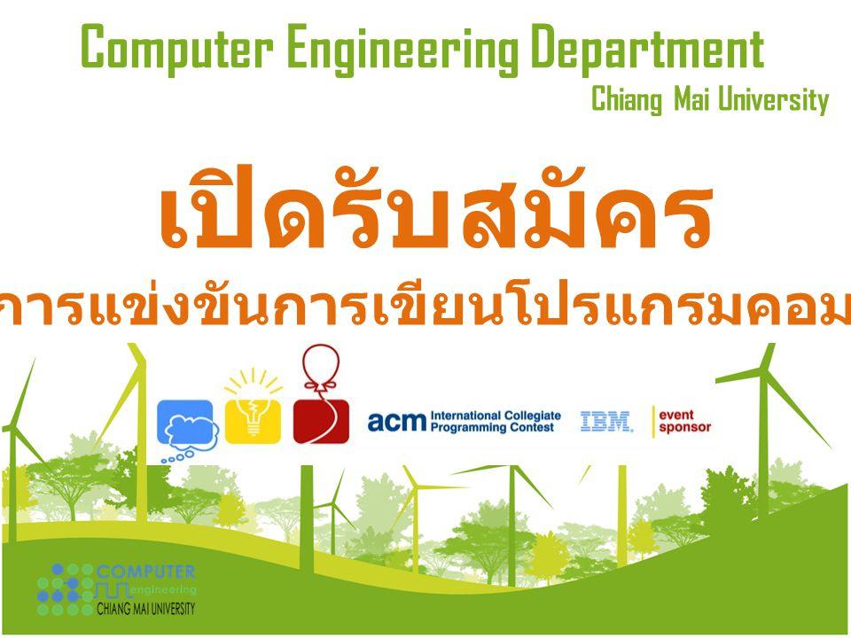 Computer Engineering Department Chiang Mai University เปิดรับสมัคร เข้าร่วมการแข่งขันการเขียนโปรแกรมคอมพิวเตอร์