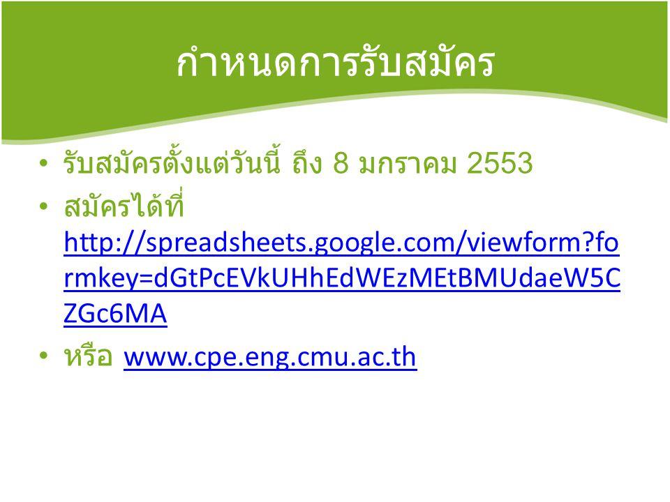 กำหนดการรับสมัคร รับสมัครตั้งแต่วันนี้ ถึง 8 มกราคม 2553 สมัครได้ที่ http://spreadsheets.google.com/viewform?fo rmkey=dGtPcEVkUHhEdWEzMEtBMUdaeW5C ZGc