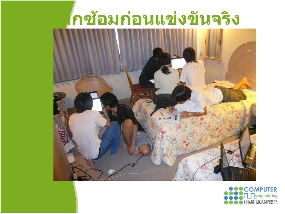 กำหนดการรับสมัคร รับสมัครตั้งแต่วันนี้ ถึง 8 มกราคม 2553 สมัครได้ที่ http://spreadsheets.google.com/viewform?fo rmkey=dGtPcEVkUHhEdWEzMEtBMUdaeW5C ZGc6MA http://spreadsheets.google.com/viewform?fo rmkey=dGtPcEVkUHhEdWEzMEtBMUdaeW5C ZGc6MA หรือ www.cpe.eng.cmu.ac.thwww.cpe.eng.cmu.ac.th