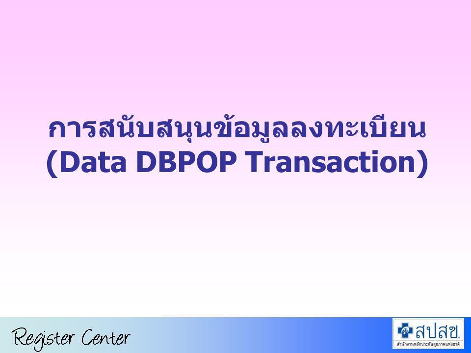 ขั้นตอนการปรับปรุงฐานข้อมูล DBPOP Transaction พ.ค.