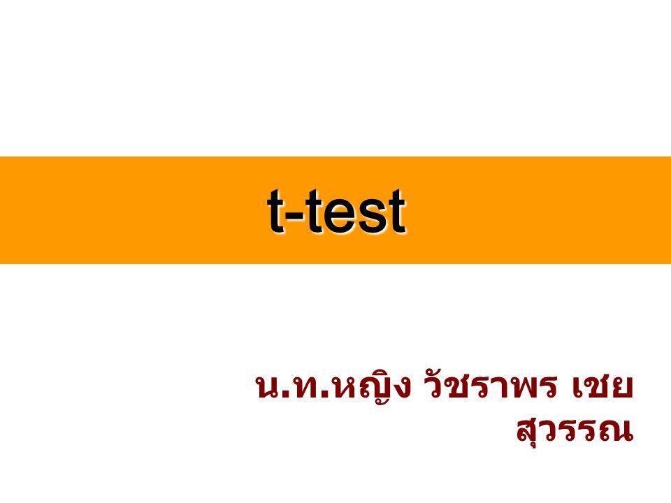 น. ท. หญิง วัชราพร เชย สุวรรณ t-test