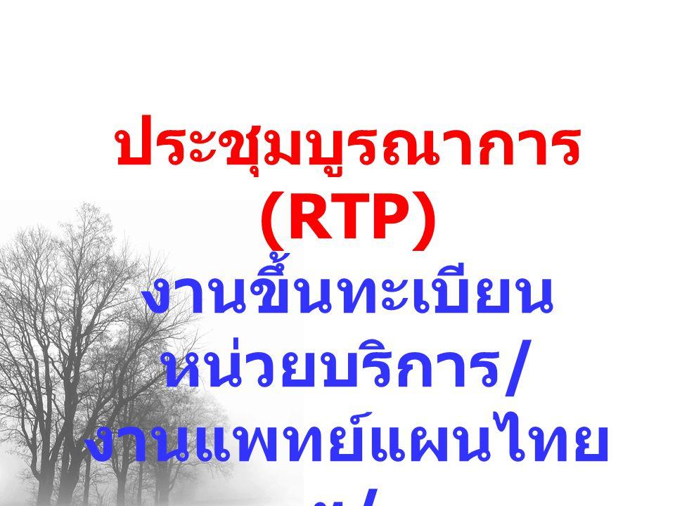 ประชุมบูรณาการ (RTP) งานขึ้นทะเบียน หน่วยบริการ / งานแพทย์แผนไทย ฯ / งานปฐมภูมิ (On Top)