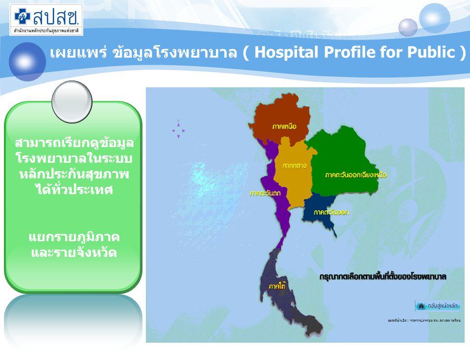 เผยแพร่ ข้อมูลโรงพยาบาล ( Hospital Profile for Public ) 1 2 3 4 สามารถเรียกดูข้อมูล โรงพยาบาลในระบบ หลักประกันสุขภาพ ได้ทั่วประเทศ แยกรายภูมิภาค และรา
