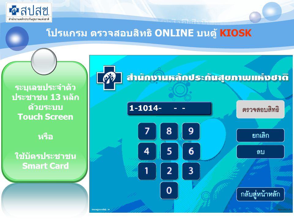 1 2 3 4 ระบุเลขประจำตัว ประชาชน 13 หลัก ด้วยระบบ Touch Screen หรือ ใช้บัตรประชาชน Smart Card
