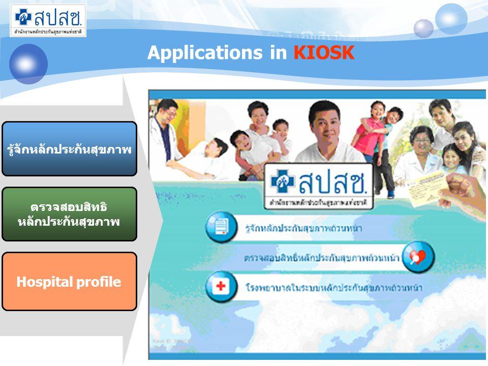 Applications in KIOSK 1 2 3 4 รู้จักหลักประกันสุขภาพ ตรวจสอบสิทธิ หลักประกันสุขภาพ Hospital profile