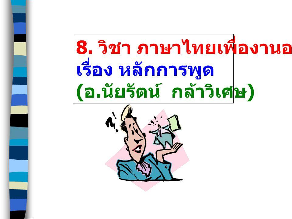 8. วิชา ภาษาไทยเพื่องานอาชีพ เรื่อง หลักการพูด ( อ. นัยรัตน์ กล้าวิเศษ )