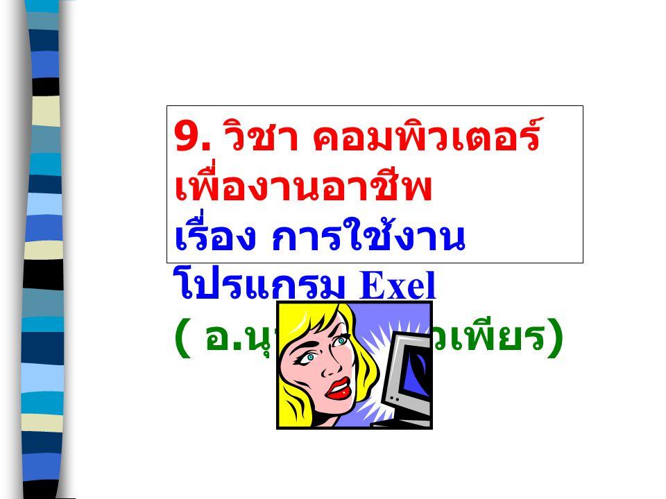 9. วิชา คอมพิวเตอร์ เพื่องานอาชีพ เรื่อง การใช้งาน โปรแกรม Exel ( อ. นุจรีย์ แก้วเพียร )