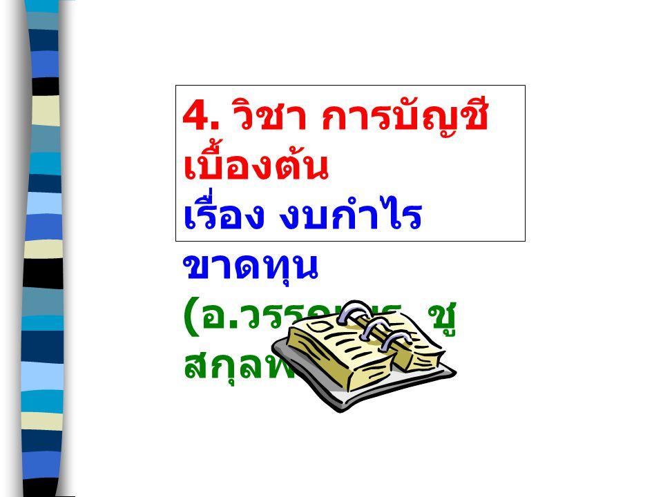 4. วิชา การบัญชี เบื้องต้น เรื่อง งบกำไร ขาดทุน ( อ. วรรณพร ชู สกุลพัฒนา )