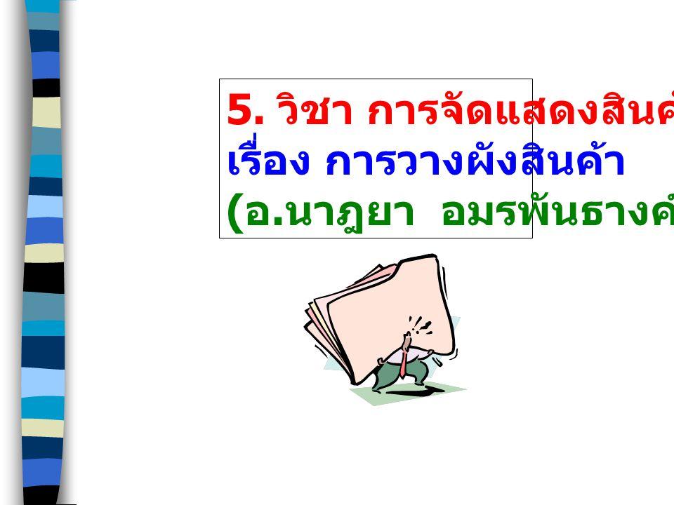 5. วิชา การจัดแสดงสินค้า เรื่อง การวางผังสินค้า ( อ. นาฎยา อมรพันธางค์ )
