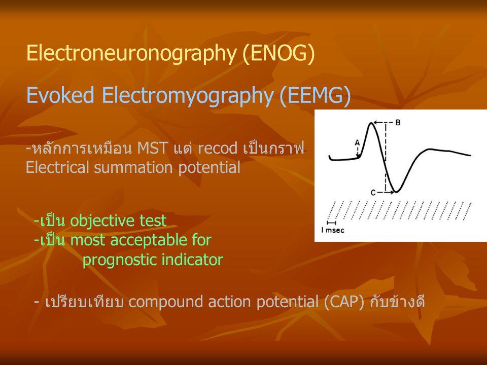 Electroneuronography (ENOG) Evoked Electromyography (EEMG) -หลักการเหมือน MST แต่ recod เป็นกราฟ Electrical summation potential -เป็น objective test -