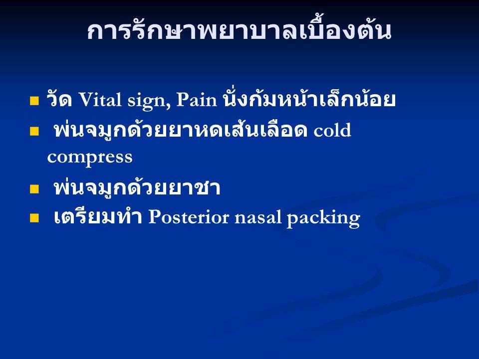 การรักษาพยาบาลเบื้องต้น วัด Vital sign, Pain นั่งก้มหน้าเล็กน้อย พ่นจมูกด้วยยาหดเส้นเลือด cold compress พ่นจมูกด้วยยาชา เตรียมทำ Posterior nasal packing