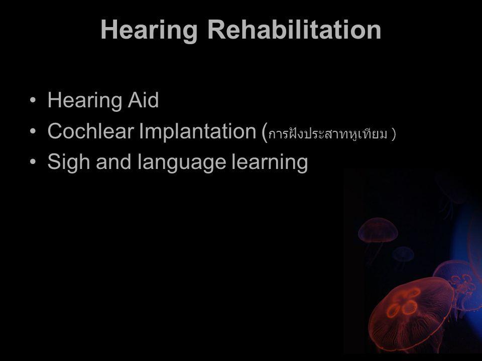หลักการรักษาการสูญเสียการได้ยิน ในเด็ก วินิจฉัยการสูญเสียการได้ยิน โดยเร็วที่สุด ตั้งแต่ในวัยเด็ก รักษาโรคตามสาเหตุที่ตรวจพบ เพื่อยุติการ สูญเสียการได