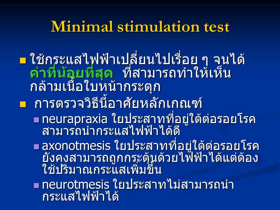 Minimal stimulation test ใช้กระแสไฟฟ้าเปลี่ยนไปเรื่อย ๆ จนได้ ค่าที่น้อยที่สุด ที่สามารถทำให้เห็น กล้ามเนื้อใบหน้ากระตุก ใช้กระแสไฟฟ้าเปลี่ยนไปเรื่อย