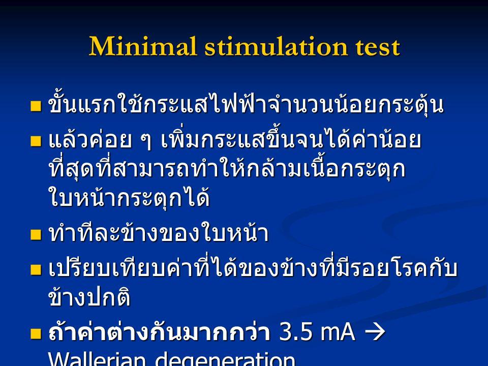 Minimal stimulation test ขั้นแรกใช้กระแสไฟฟ้าจำนวนน้อยกระตุ้น ขั้นแรกใช้กระแสไฟฟ้าจำนวนน้อยกระตุ้น แล้วค่อย ๆ เพิ่มกระแสขึ้นจนได้ค่าน้อย ที่สุดที่สามา