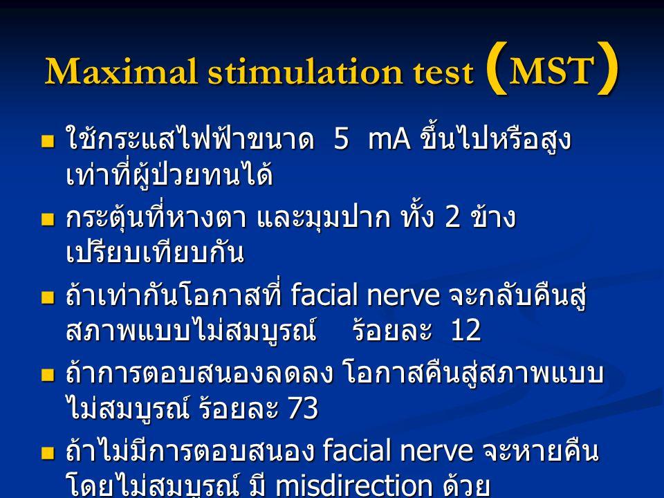Maximal stimulation test ( MST ) ใช้กระแสไฟฟ้าขนาด 5 mA ขึ้นไปหรือสูง เท่าที่ผู้ป่วยทนได้ ใช้กระแสไฟฟ้าขนาด 5 mA ขึ้นไปหรือสูง เท่าที่ผู้ป่วยทนได้ กระ