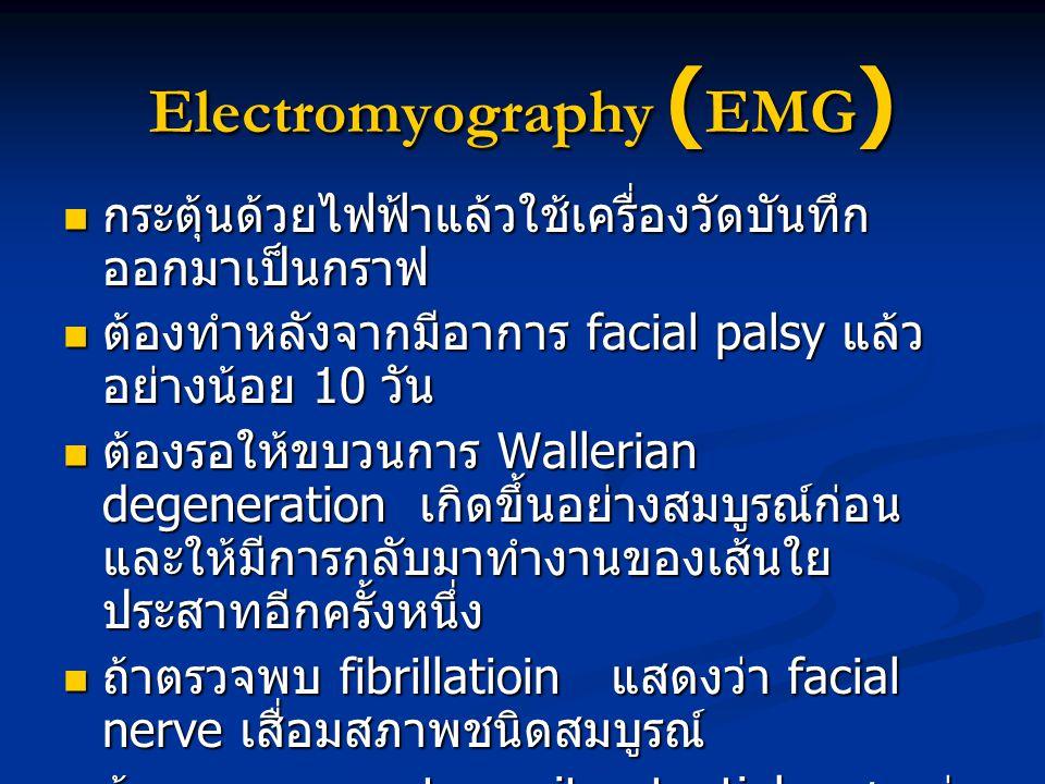 Electromyography ( EMG ) กระตุ้นด้วยไฟฟ้าแล้วใช้เครื่องวัดบันทึก ออกมาเป็นกราฟ กระตุ้นด้วยไฟฟ้าแล้วใช้เครื่องวัดบันทึก ออกมาเป็นกราฟ ต้องทำหลังจากมีอา