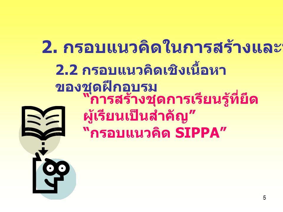 """5 2. กรอบแนวคิดในการสร้างและพัฒนา 2.2 กรอบแนวคิดเชิงเนื้อหา ของชุดฝึกอบรม """" การสร้างชุดการเรียนรู้ที่ยึด ผู้เรียนเป็นสำคัญ """" """" กรอบแนวคิด SIPPA"""""""