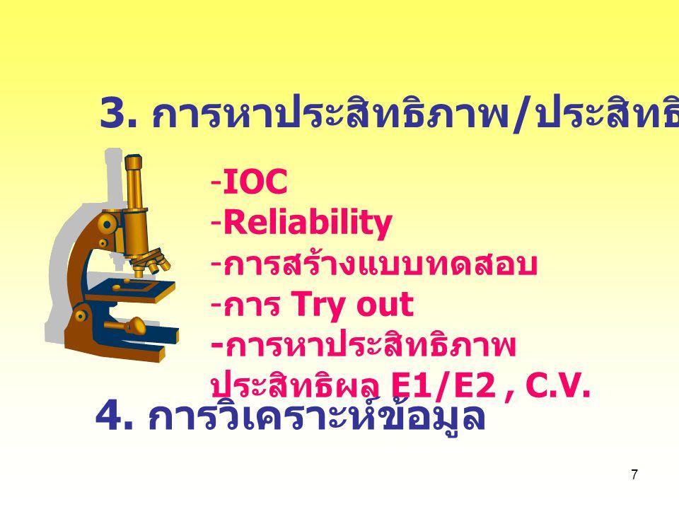 7 3. การหาประสิทธิภาพ / ประสิทธิผลของชุดฝึก -IOC -Reliability - การสร้างแบบทดสอบ - การ Try out - การหาประสิทธิภาพ ประสิทธิผล E1/E2, C.V. 4. การวิเคราะ