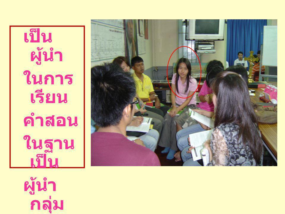 เข้าร่วมเรียนคำสอนกับผู้สมัคร และร่วมในการตั้งกลุ่ม ผู้เรียนคำสอน