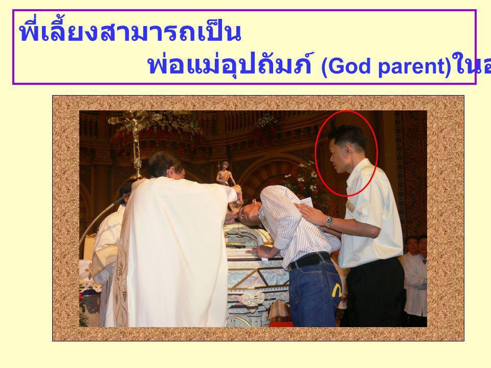 พี่เลี้ยงสามารถเป็น พ่อแม่อุปถัมภ์ (God parent) ในอนาคต