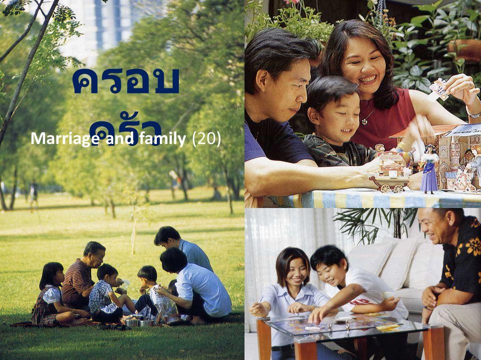 ครอบ ครัว Marriage and family (20)