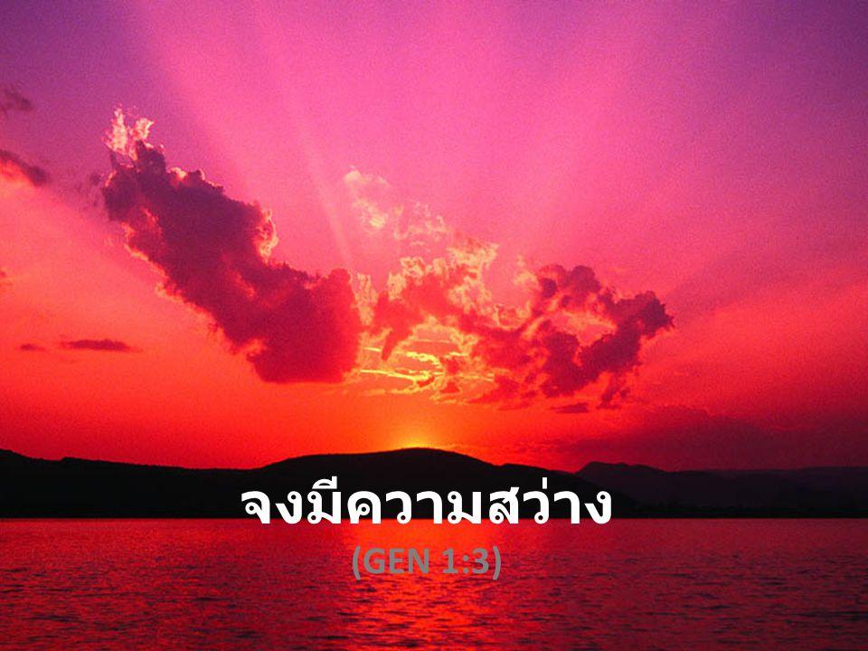 จงมีความสว่าง (GEN 1:3)