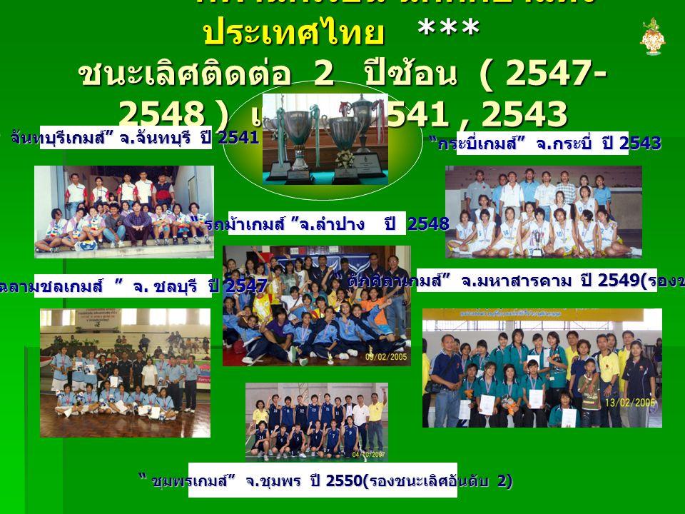 """*** กีฬานักเรียน นักศึกษาแห่ง ประเทศไทย *** ชนะเลิศติดต่อ 2 ปีซ้อน ( 2547- 2548 ) และ ปี 2541, 2543 """" จันทบุรีเกมส์ """" จ. จันทบุรี ปี 2541 """" กระบี่เกมส"""