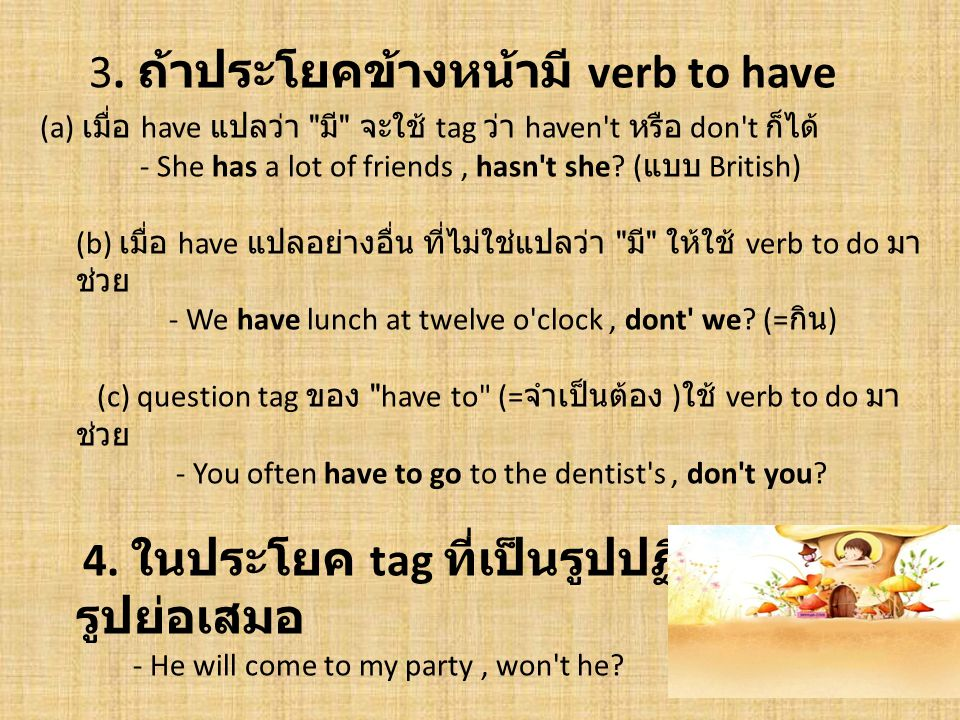 5.Question tag ของ I am คื aren t I ( เนื่องจาก am not ไม่มีรูปย่อ ) - I am late, aren t I 6.